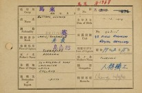 Japanese Index Card – side one