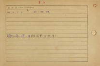 Japanese Index Card – side two