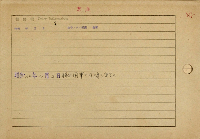 Japanese Index Card Side Two